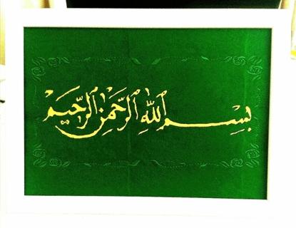 Nakis isleme Arapca ( Bismillahirrahmanirrahim ) resmi